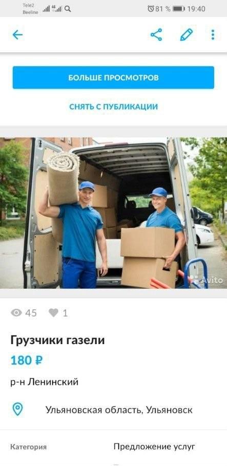 Грузоперевозки с грузчиками - Ульяновск, цены, предложения специалистов