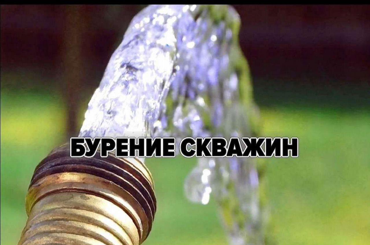 Бурим скважины на воду абиссинская скважина - Ульяновск, цены, предложения специалистов